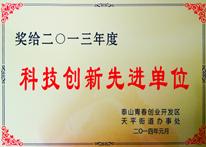 鲁燕-科技创新先进单位