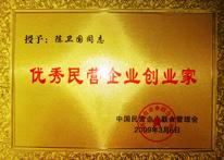 鲁燕-优秀民营企业创业家