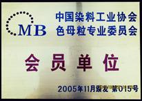 鲁燕-中国塑协会员